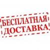 Бесплатная доставка бытовой техники на отделение Новой Почты по Украине